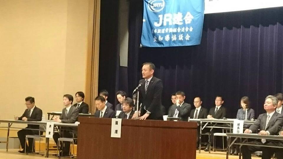 JR連合東海地協 春闘総決起集会に参加