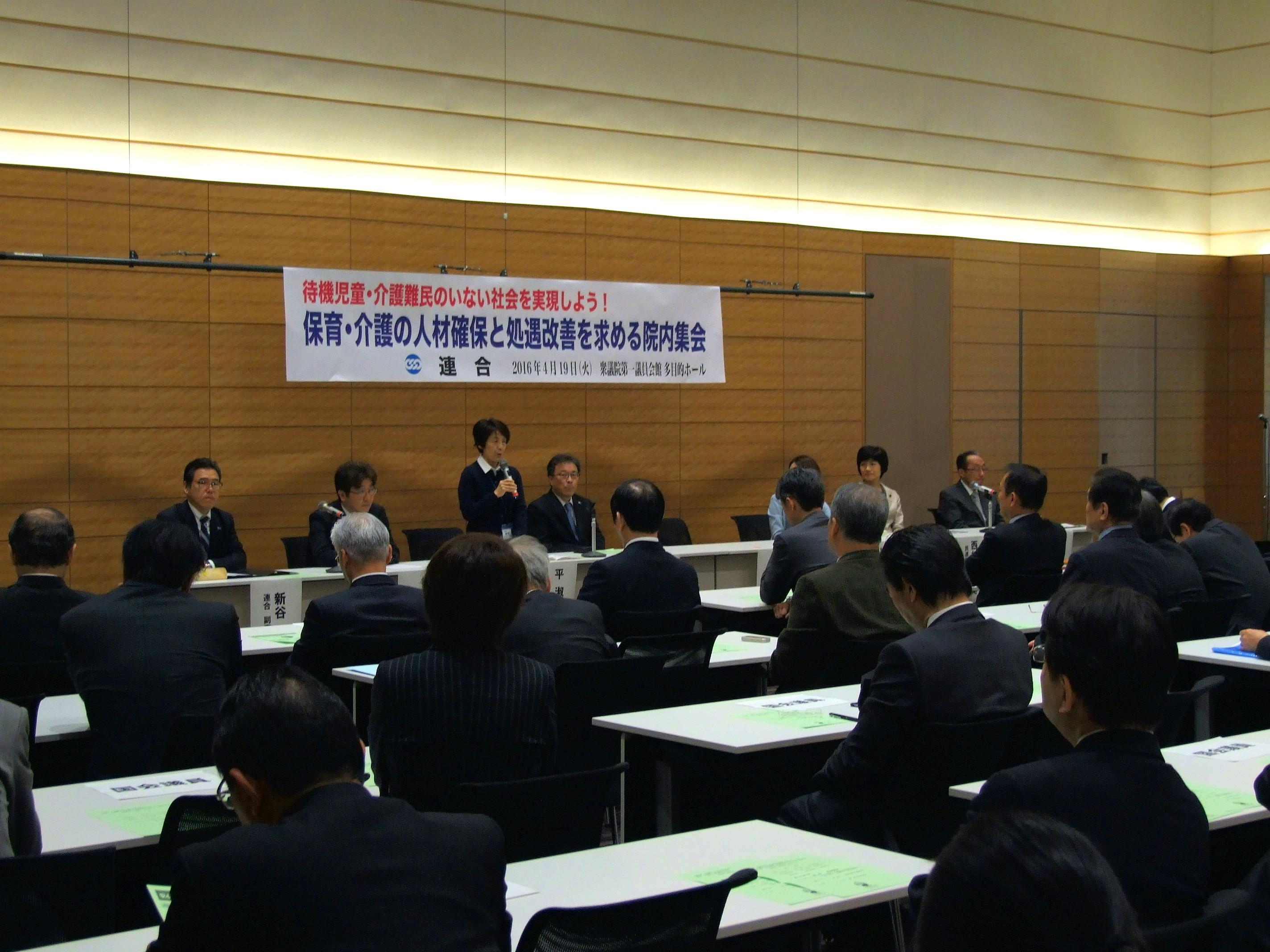 保育・介護の人材確保と処遇改善を求める院内集会