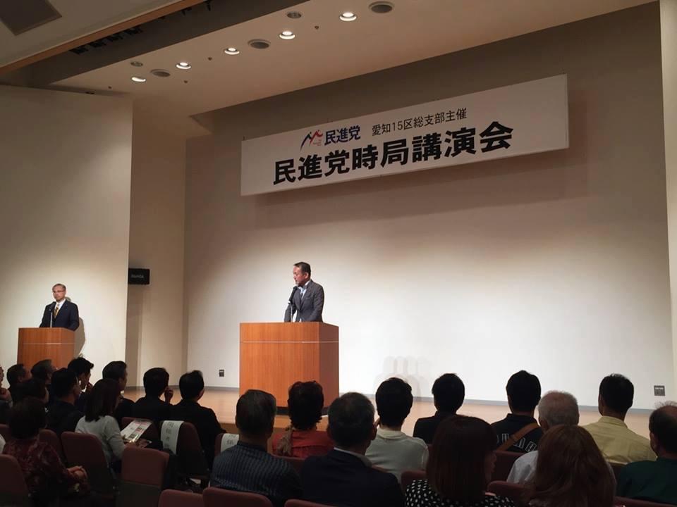 民進党愛知15区総支部時局講演会