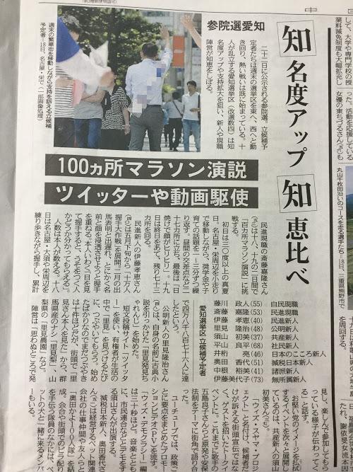 100か所マラソン演説