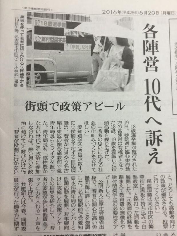 読売新聞に取り上げられました。