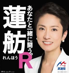 31502 本番ポスター① 東京  蓮舫 (1)
