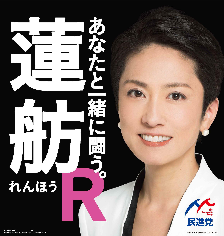 6月30日(木)斉藤よしたか個人演説会に蓮舫 代表代行来る!