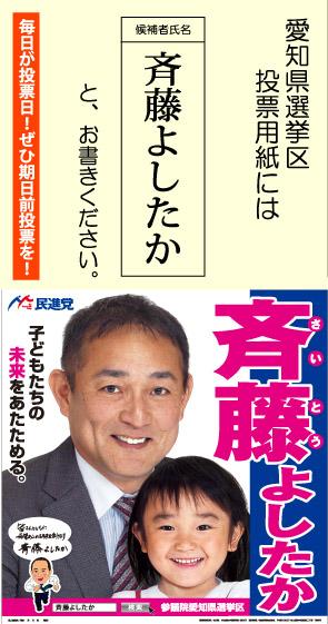 愛知県選挙区投票用紙には斉藤よしたか