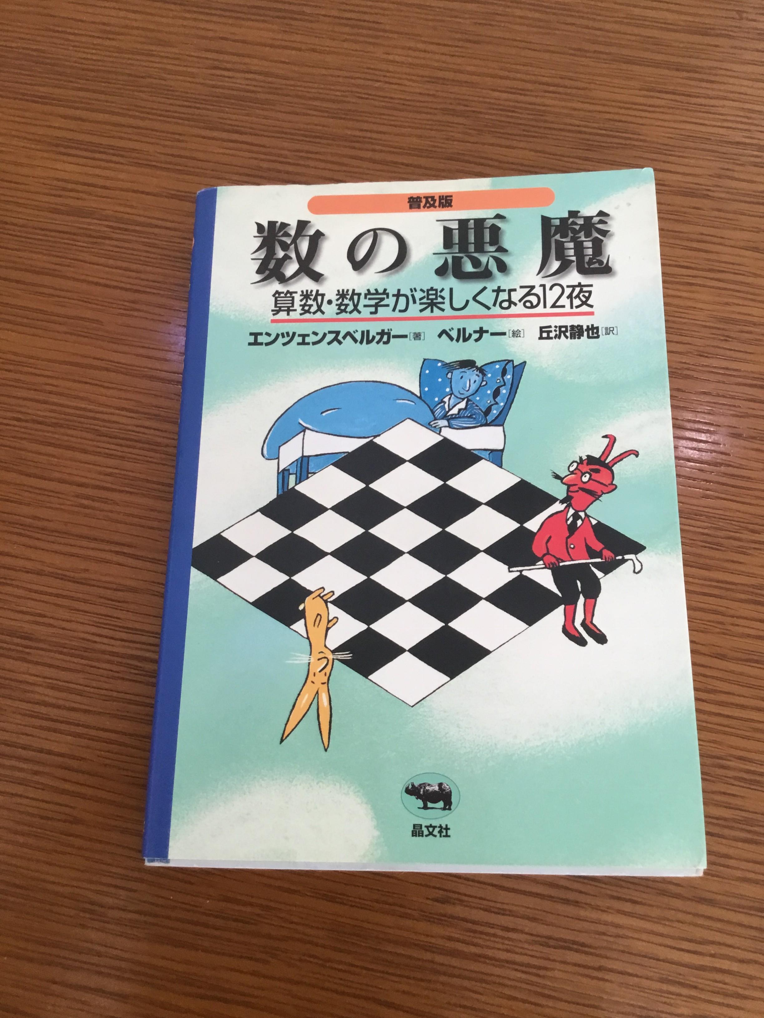 斎藤センセイが子どもたちに読んでほしい本  その1