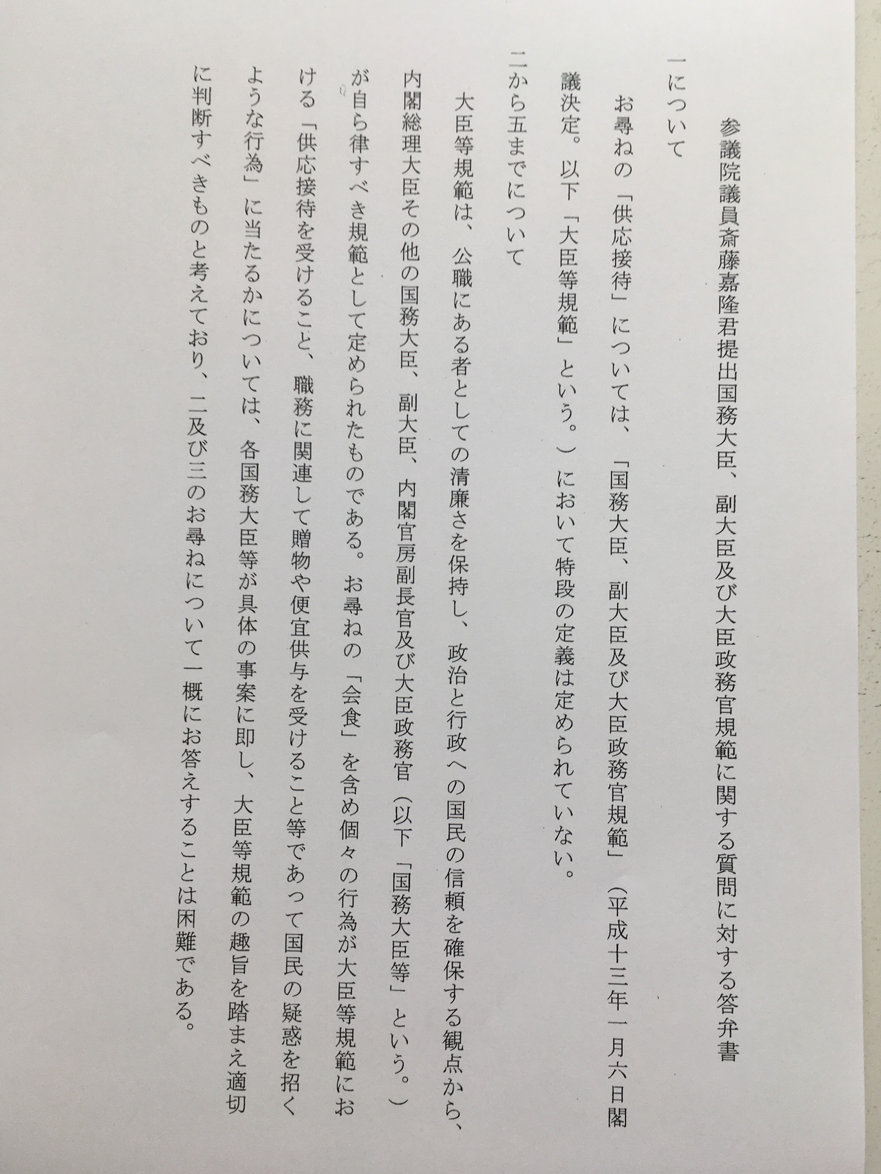 大臣規範に関する質問主意書